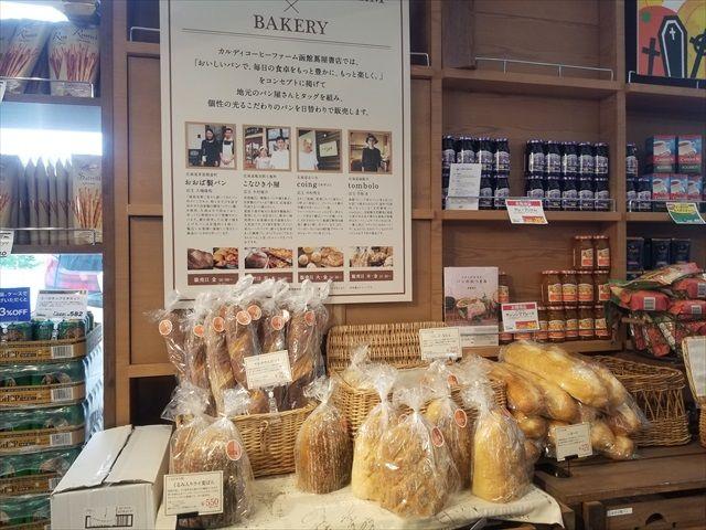 パン売り場正面
