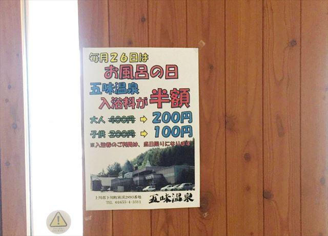 お風呂の日 ポスター