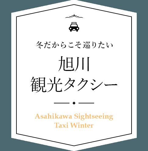 旭川観光タクシー