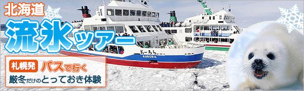 札幌発流氷バスツアー