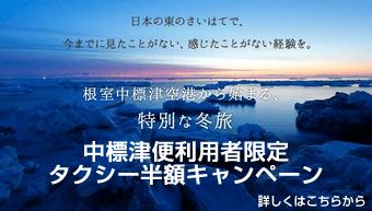 中標津冬旅キャンペーン