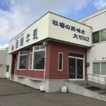函館にきたらぜひ飲んでほしい「函館牛乳」その魅力とは?