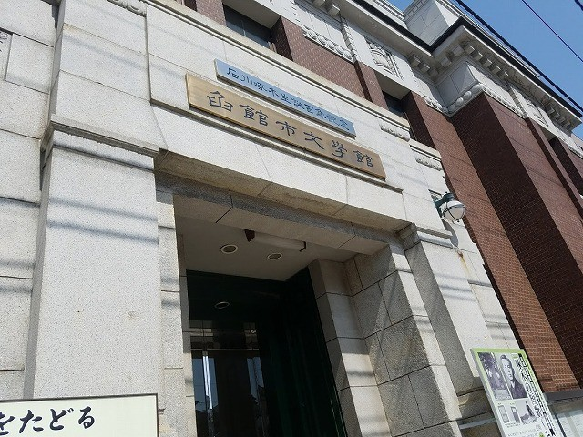 函館市文学館入口