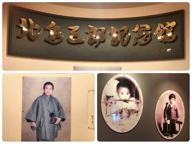 北島三郎記念館エントランス