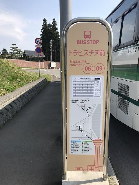 トラピスチヌ修道院バス停
