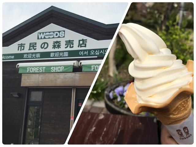 市民の森のソフトクリーム