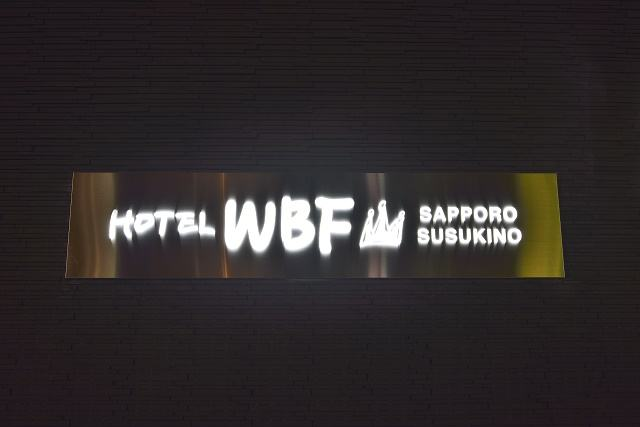 ホテルWBFさっぽろすすきの 外観