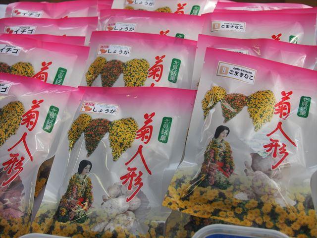 きたみ菊祭り 山樹氷社 菊人形2