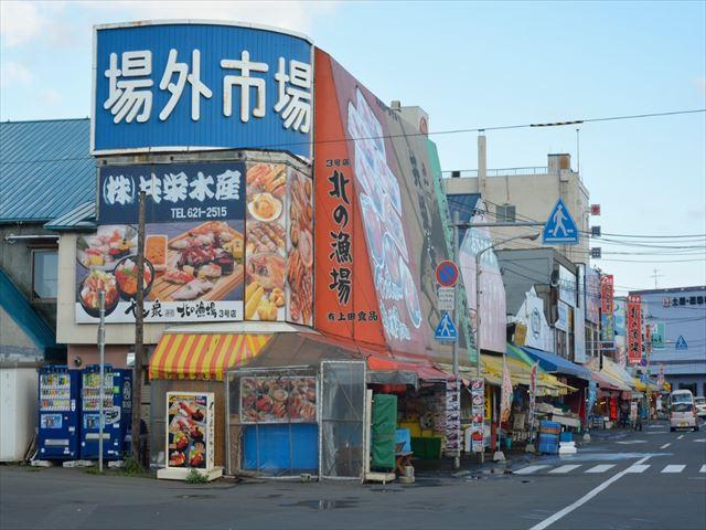 北海道 札幌中央卸売市場 場外市場