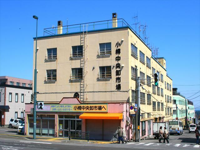 北海道 小樽中央市場