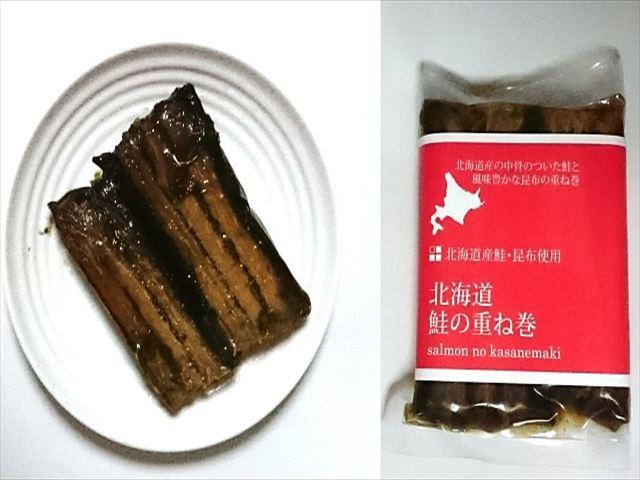 北海道 鮭の重ね巻