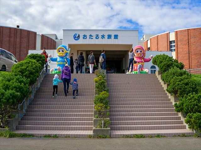 北海道 おたる水族館 外観