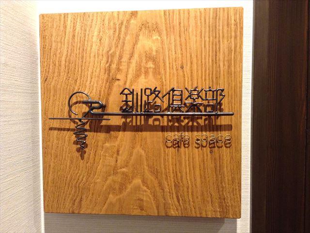 釧路倶楽部 カフェ 看板