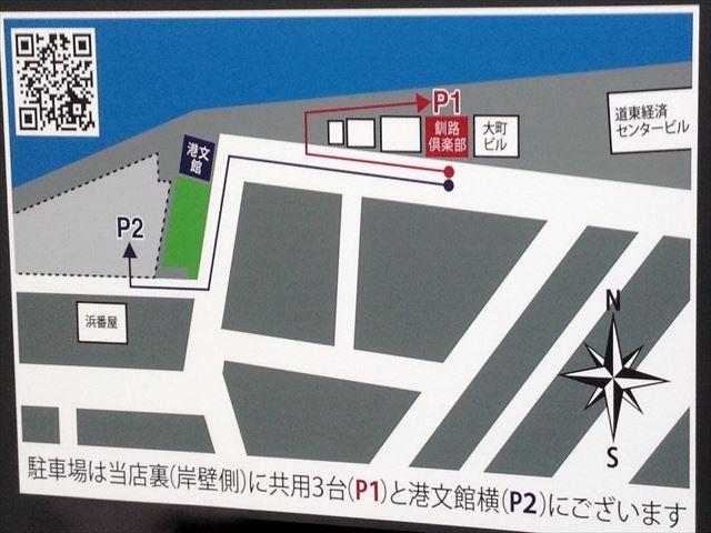 釧路倶楽部 駐車場