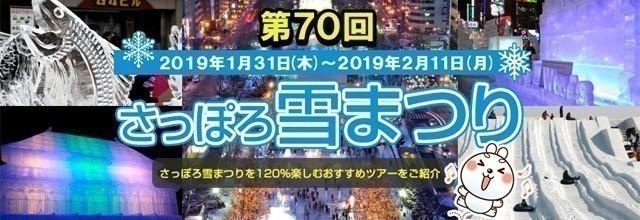 しろくまツアーの2019年第90回札幌雪祭りツアー