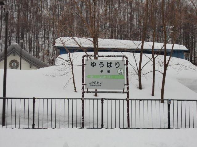 マウントレースイスキー場 ゆうばり駅