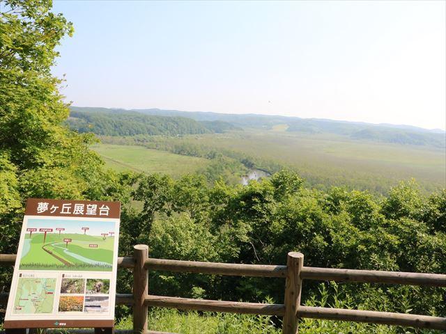 釧路湿原 夢ケ丘展望台
