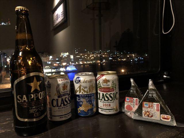 ラビスタ函館ベイ サッポロビール 飲み比べ