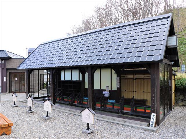 函館 しかべ間歇泉公園 足湯