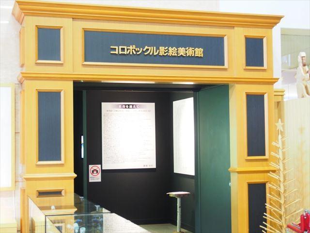 生田原ちゃちゃワールド コロポックル影絵美術館