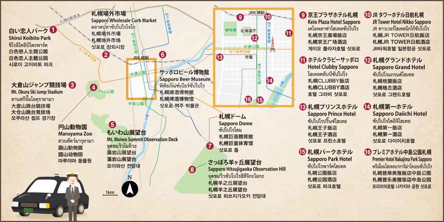 さっぽろ観光 あいのりタクシー 乗降場所 地図