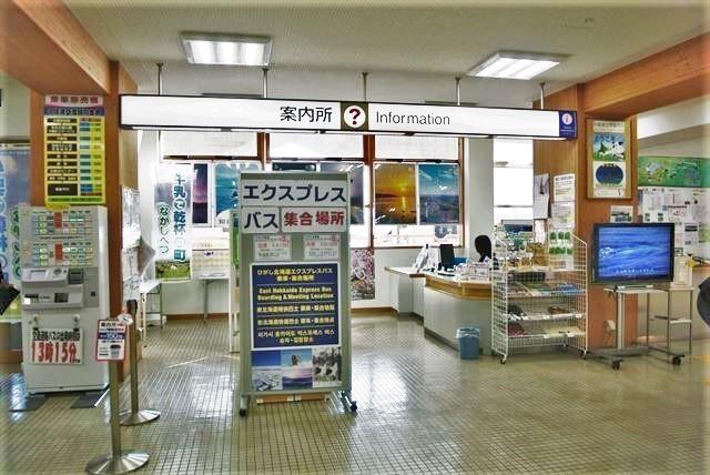 知床 冬 2泊3日 中標津空港 観光案内所