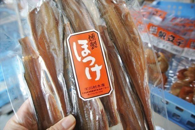 知床 冬 2泊3日 川村水産 ほっけの燻製