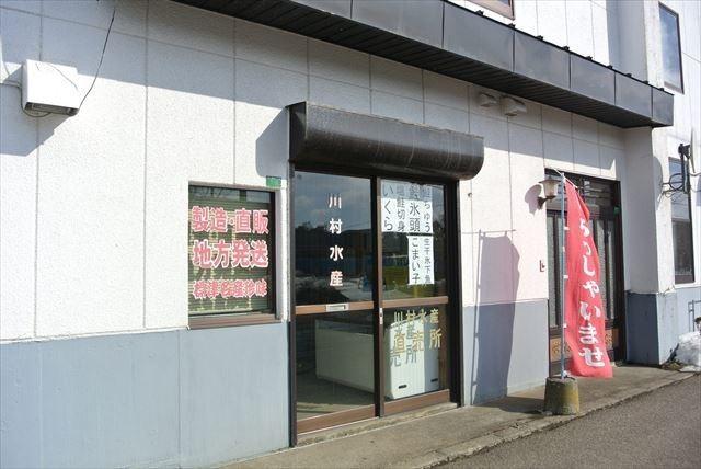 知床 冬 2泊3日 川村水産