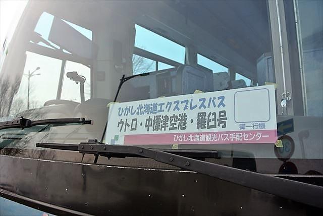 知床 冬 2泊3日 中標津空港 エクスプレスバス