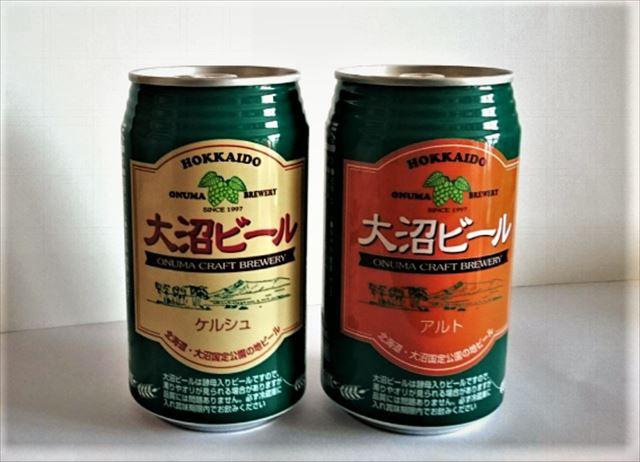 北海道地ビール大沼ビール