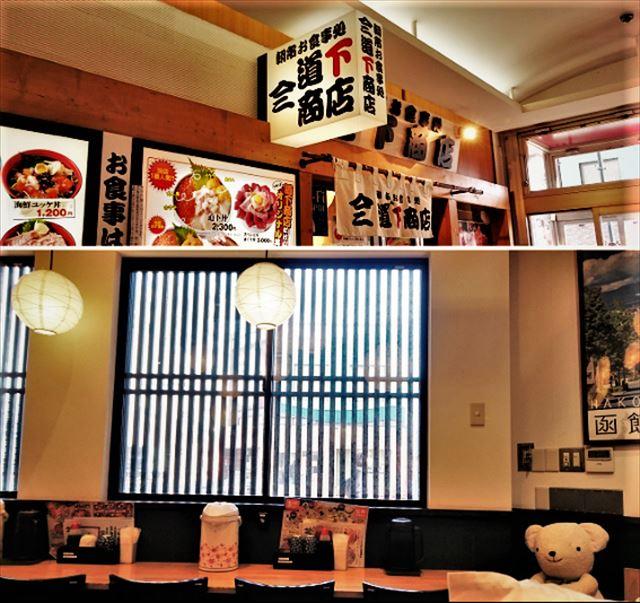 函館はしご酒道下商店