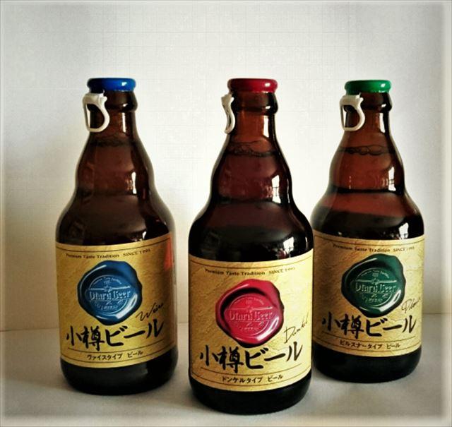 北海道地ビール小樽ビール