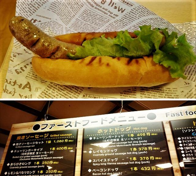 函館テイクアウトグルメカール・レイモンホットドッグ