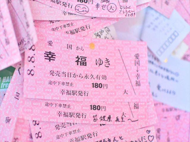 幸福駅 駅舎内 大きなピンクの切符