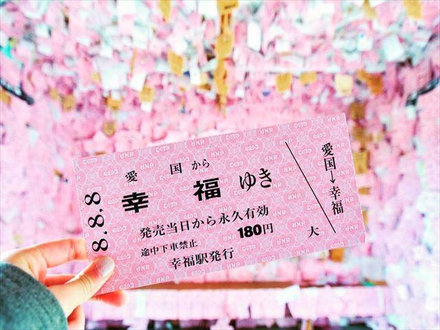 幸福駅 駅舎内 大きな切符 手持ちフォト