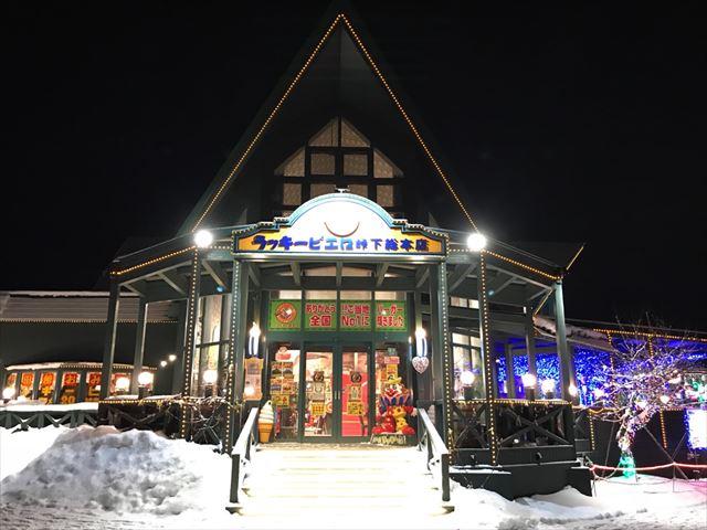 地元民おすすめ 函館 グルメ ハンバーガー ラッキーピエロ 店舗外観