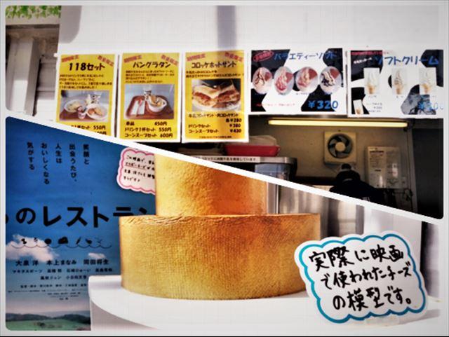 函館酪農社あいす118マリボーチーズ