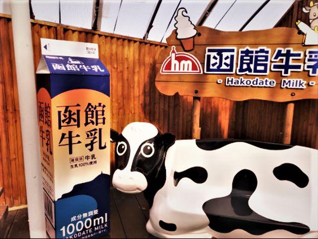 函館酪農社あいす118函館牛乳