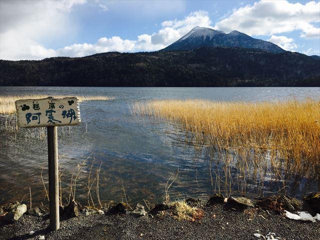 北海道 まりも 阿寒湖