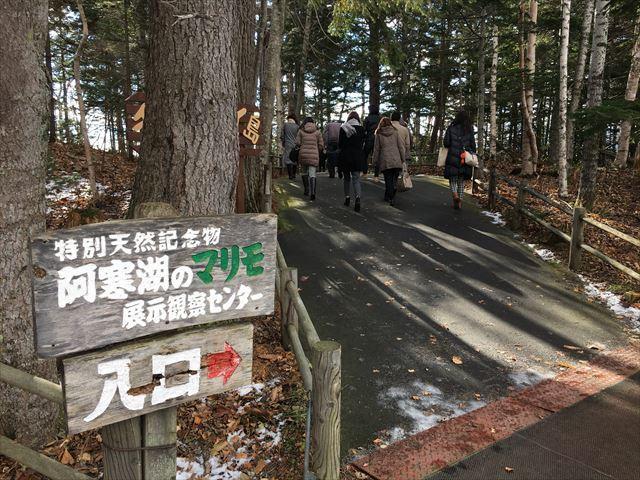北海道 まりも まりも展示観察センター 入口