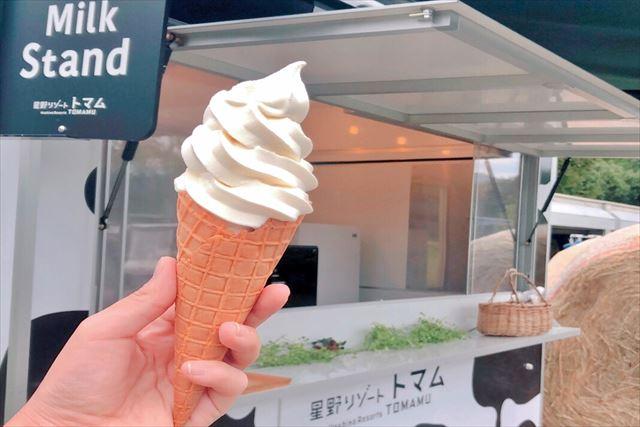 星野リゾート ファームエリア MilkStand ソフトクリーム