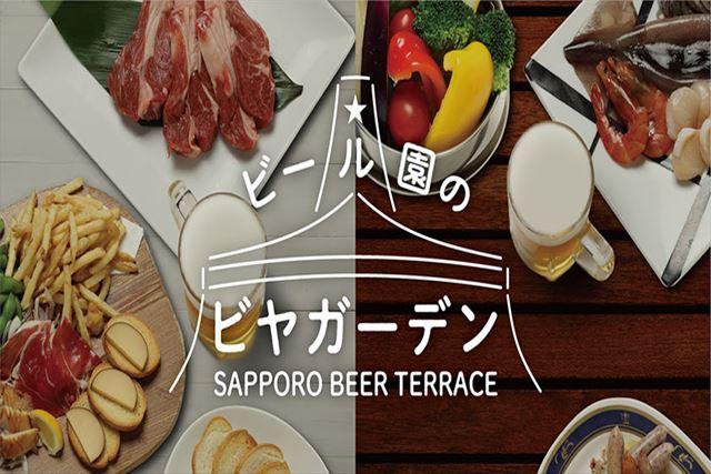 札幌 ビアガーデン ビール園のビヤガーデン