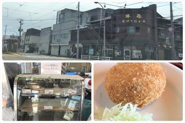 阿佐利 すき焼き 精肉店