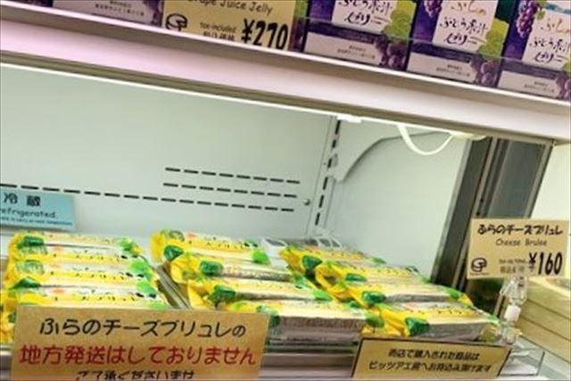 富良野チーズ工房 お土産コーナー ふらのチーズブリュレ