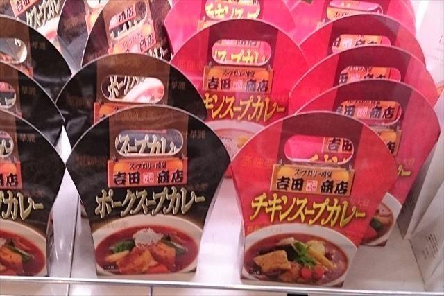 函館 レトルトカレー 吉田商店 商品