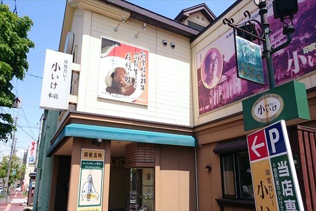 函館 レトルトカレー 小いけ 店舗外観