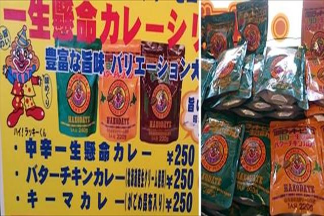 函館 レトルトカレー ラッキーピエロ 商品