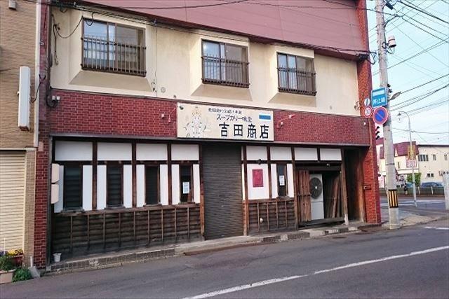 函館 レトルトカレー 吉田商店 店舗外観