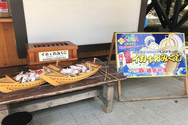 函館湯倉神社 イカすおみくじ