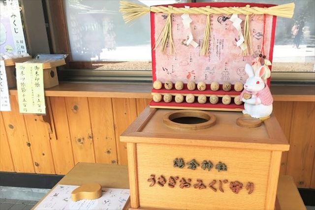 函館湯倉神社 うさぎおみくじ守り